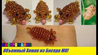 Объемный Хомяк из Бисера Мастер Класс! Животные из Бисера / Tutorial: Hamster of Bead Master Class!