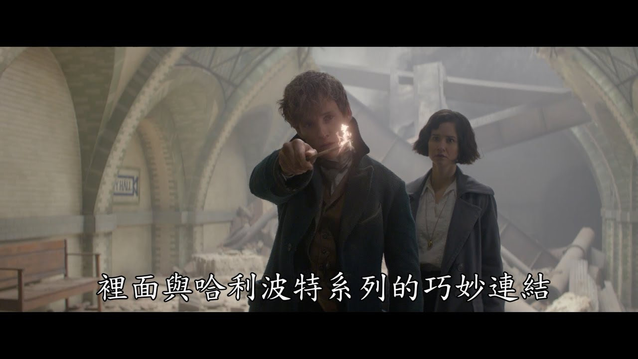 【怪獸與牠們的產地】FAN EVENT 開場影片 - YouTube