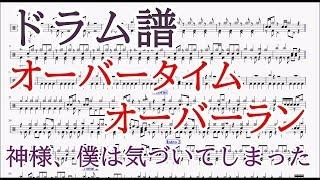 オーバータイムオーバーラン【ドラム譜】神様、僕は気づいてしまった/Over Time Over Run drum score Kami-sama, I have noticed