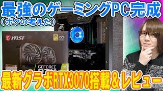 【自作PC】GeForce RTX3070ベンチマーク検証したらコスパ凄過ぎぃ!!【レビュー】