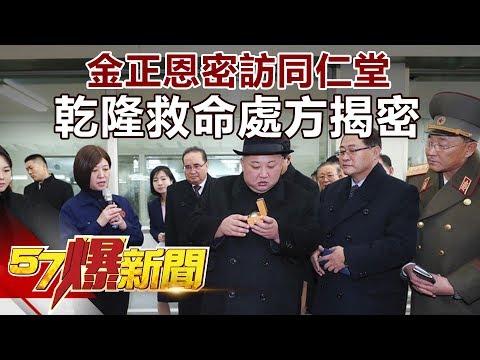 金正恩密訪同仁堂 乾隆救命處方揭密《57爆新聞》精選篇 網路獨播版