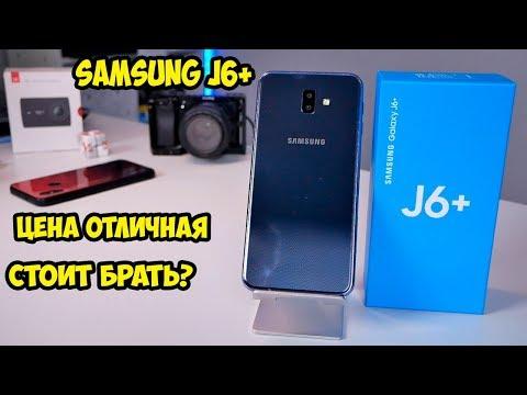 Samsung J6+ Plus  Обзор и опыт использования