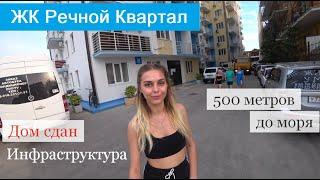 Квартиры в Сочи для жизни и отдыха. ЖК Речной квартал. Недвижимость в Сочи у моря.