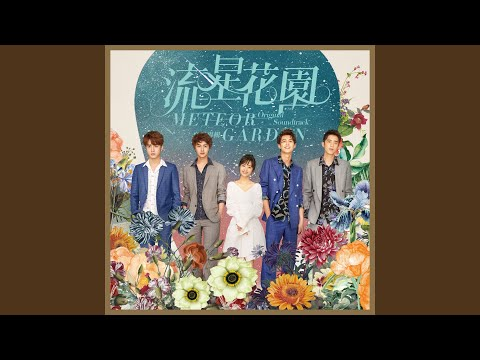Love Exists Meteor Garden Ost Wei Qi Qi 爱 存在 魏奇奇