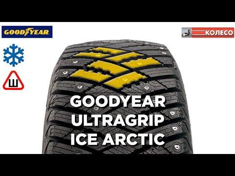 GOODYEAR ULTRAGRIP ICE ARCTIC: обзор зимних шин. КОЛЕСО