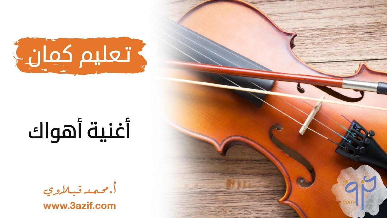 تعليم عزف كمان أغنية أهواك شاهد الدورة كامله هنا Www 3azif Com Youtube