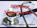 Здравоохранение в Турции