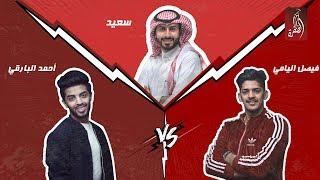 منصة المشاهير مع سعيد الشهراني ، الحلقة 02   فيصل اليامي VS احمد البارقي