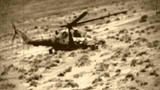 Афганистан - Вертолет