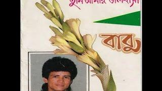 O Poraner Pakhi Re   Babu Odyssey band