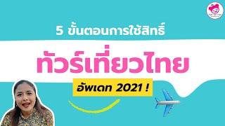 อัพเดท 2021 ! 5 ขั้นตอนการใช้สิทธิ์ ทัวร์เที่ยวไทย แจกเงินเที่ยว 5000 บาท
