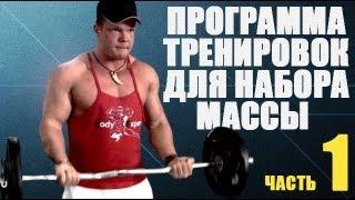 Программа тренировок в тренажерном зале(, 2013-03-11T10:10:59.000Z)
