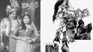 Valmiki Telugu Full Movie | NTR,Leelavathi,Kantha Rao