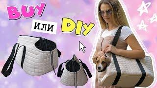 сумка переноска для собак и кошек из Китая