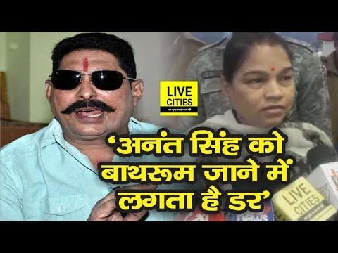 Munger सांसद Veena Devi बोली- अनंत सिंह हैं क्या, उनको तो  बाथरूम जाने में भी लगता है डर  