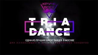 Школа танцев в Москве : TRIADANCE м.Автозаводская