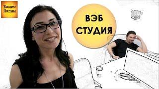видео Бизнес по Созданию Сайтов