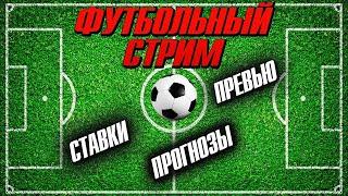 Футбол Беларусь/ Рух Городея/ Смотрю игру/ Прогнозы на спорт сегодня