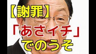 【謝罪】梅沢富美男 NHK「あさイチ」でのうそ 関連動画 バラいろダンデ...