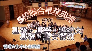 Publication Date: 2019-05-14 | Video Title: 五校聯合畢業典禮
