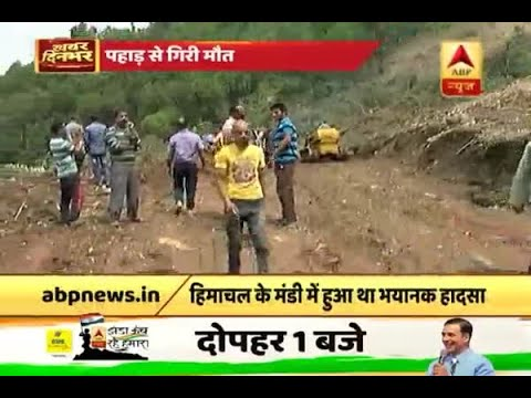 Ground report from Mandi where horrifying landslide took place