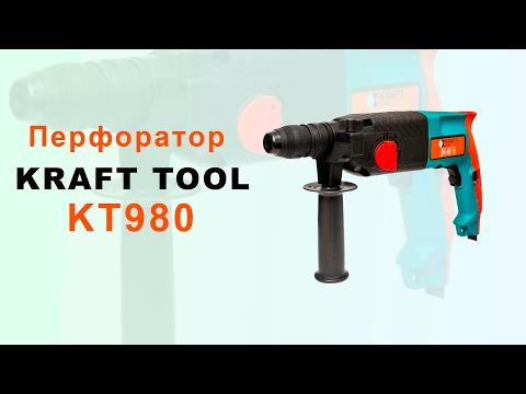 Перфоратор Kraft Tool KT 980 - видео обзор