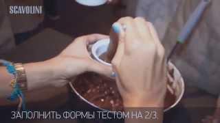 Кулинарное мастер-шоу Vol.2. Рецепт №3. Шоколадный тортино