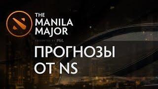 Прогнозы на Manila Major от NS!