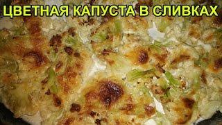 Рецепт цветной капусты в сливках