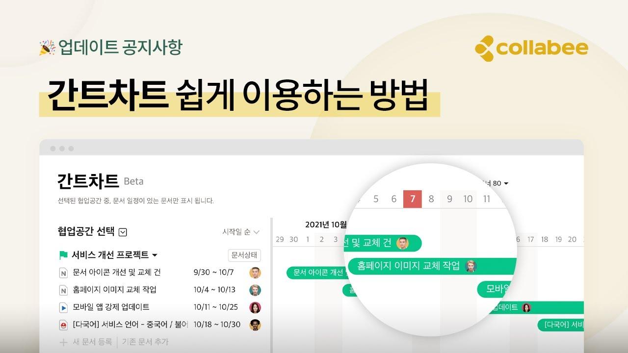 프로젝트 관리 끝판왕 - 콜라비 간트차트