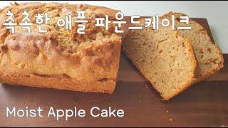 촉촉한 애플 파운드 케이크 만들기! Moist Appl…