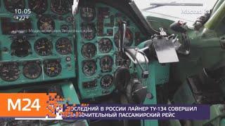 Последний в России Ту-134 прибыл в Новосибирск - Москва 24