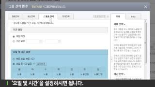 네이버 검색광고 : 클릭초이스 그룹전략 - #2. 스케…