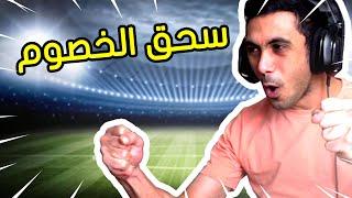 فيفا 21 - شوي واطلع احتفل بالشارع ! 🥳🤣 | FIFA 21