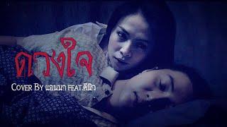 ดวงใจ - PALMY cover by แอนนา feat. คีนิว #ดวงใจ #palmy
