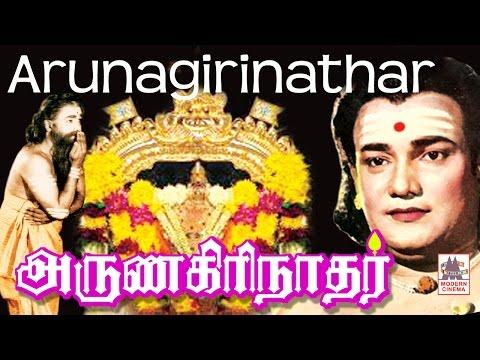 Arunagirinathar Full Movie | TMS | Tamil Bhakthi Film | அருணகிரிநாதர்