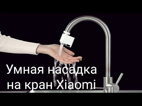 Сенсорная насадка на кран Xiaomi Automatic Sense Infrared Induction Water