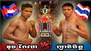 Dum Keoda vs Fanimith(thai), Final Champion,  Khmer Boxing CNC 24 June 2017