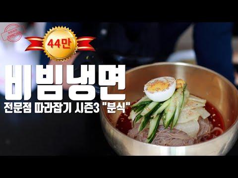 """비빔냉면 소스 만들기, 만능비빔소스! 전문점 따라잡기 시즌3 """"분식"""""""