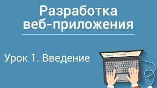 Урок 1. Разработка веб-приложения на php. Введение