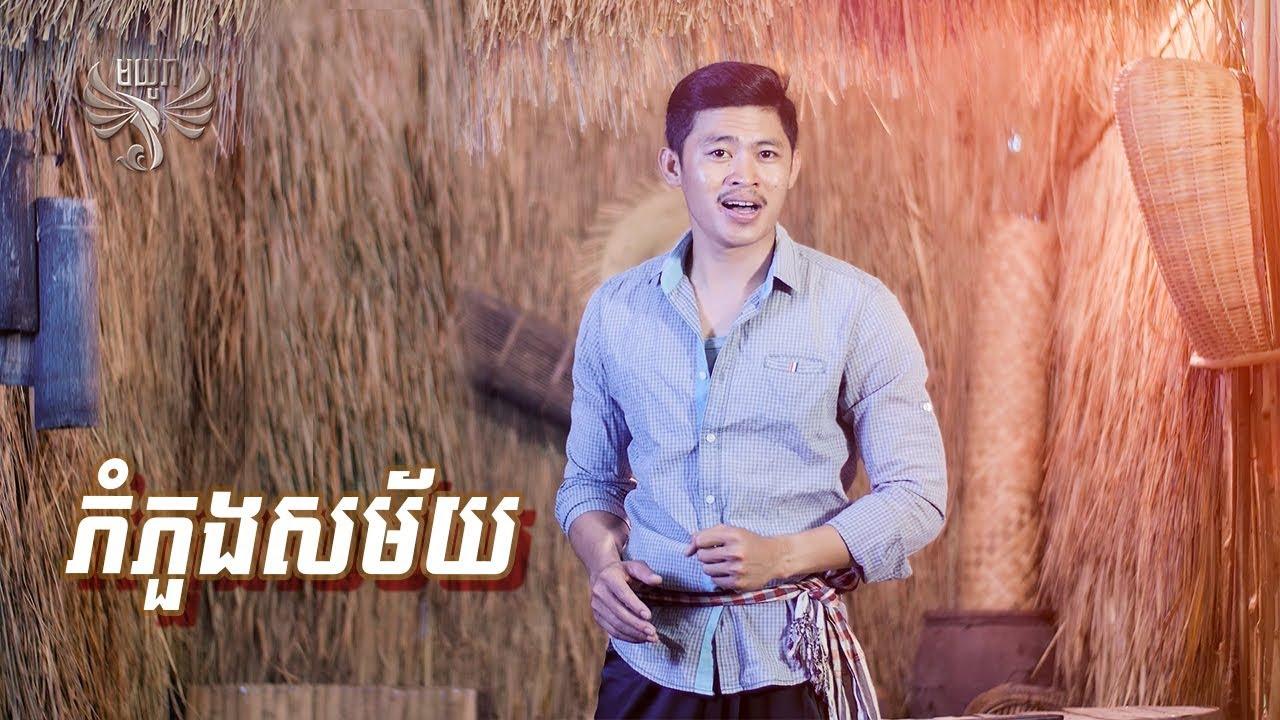 ភំភួងសម័យ - យុទ្ធ និស្ស័យ, Phum Phoung Samai - Yuthak Nisay | Cover