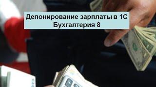 Депонирование зарплаты в 1С Бухгалтерия 8(Депонирование зарплаты в 1С Бухгалтерия 8. Как сделать депонирование зарплаты в 1С Бухгалтерия 8 ред. 3.0 Получ..., 2015-05-11T03:16:52.000Z)
