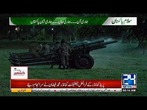 Pak Army Gives Gun Salute On 72nd Independence Day Of Pakistan | 14 august 2019
