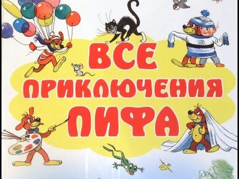 Детская книга Григория Остера Все приключения Пифа