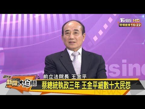 獨家專訪王金平!看他怎評韓郭柯蔡賴  新聞大白話20190520