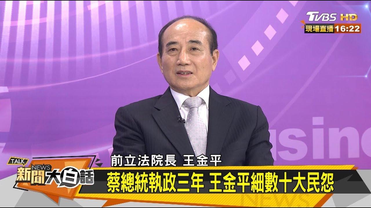 獨家專訪王金平!看他怎評韓郭柯蔡賴 新聞大白話20190520 - YouTube