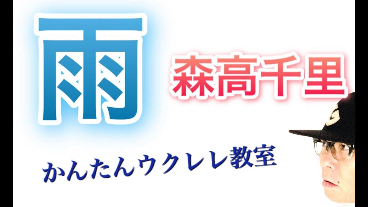 『雨』 森高千里 (ガズレレWEBバージョン)