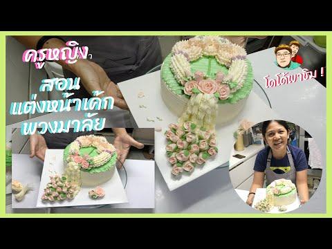 ครูหญิง สอนแต่งหน้าเค้กพวงมาลัย ep 2 Cake Decoration