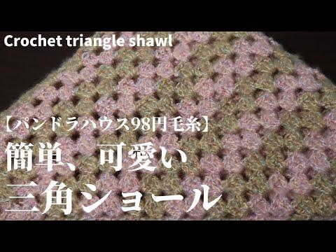 パンドラハウスの98円毛糸で簡単に可愛く三角ショールを編んでみました☆Crochet triangle shawl☆ショール編み方