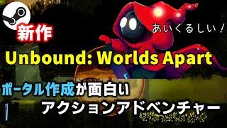 【Unbound Worlds Apart】ポータルを作りながら進むグラ満点のアクションアドベンチャー
